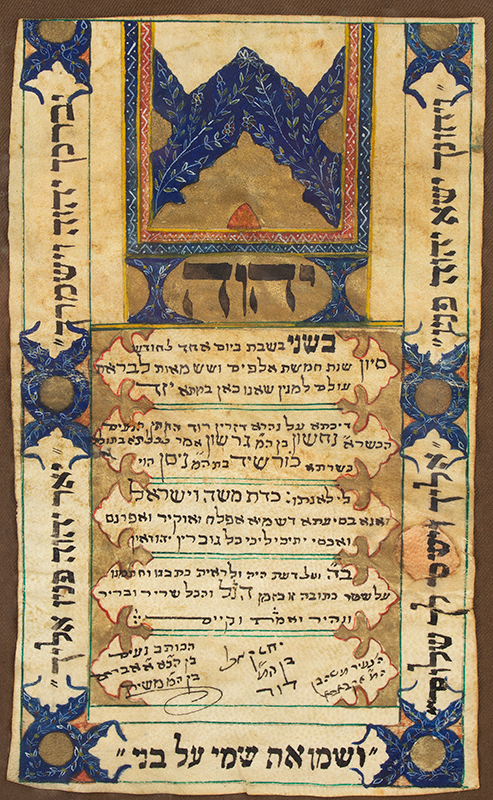 Antique Judaica, Ketubah, Jewish Marriage Document Watercolor, Ink & Gold Powder Pigment on Parchment, entire view